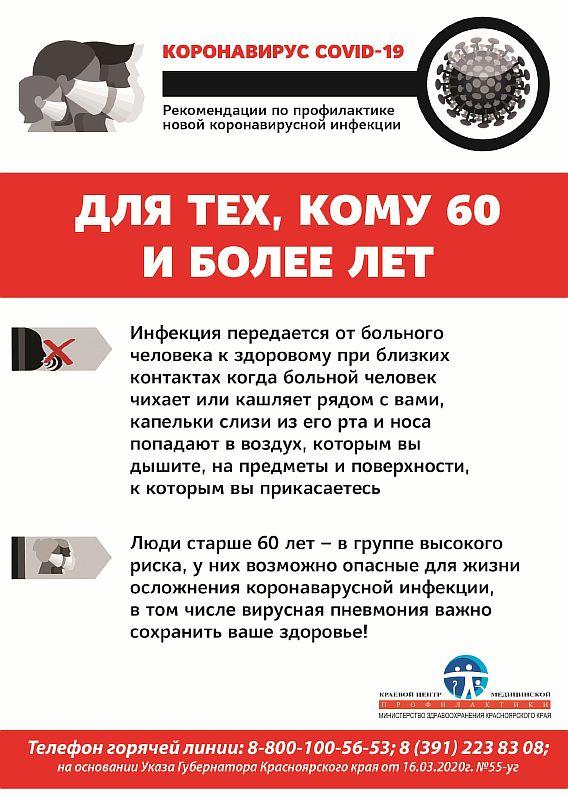 Медпроф_листовка_1 сторона