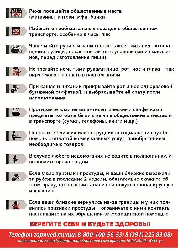 Медпроф_листовка_2 сторона