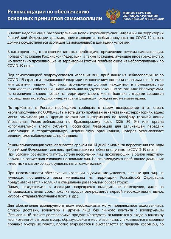 Медпроф_памятка_(Основы)_Рекомендации по самоизоляции_1 сторона